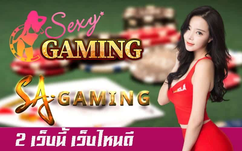 Sexy baccarat กับ Sexy game